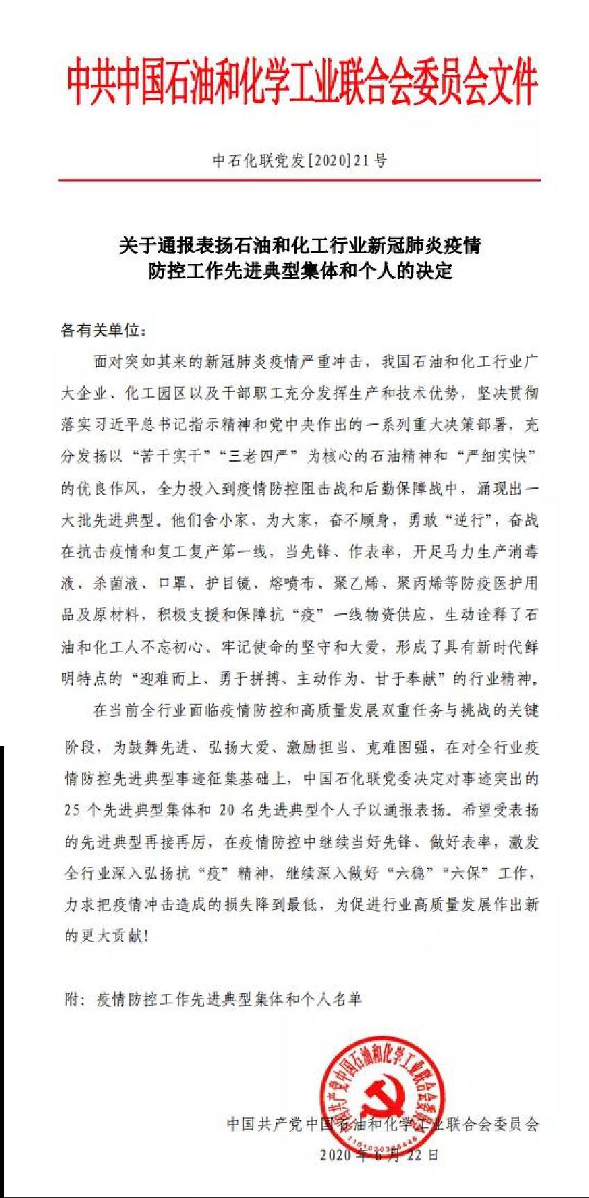 """荣获全国表彰!道恩成为""""石化行业抗疫典型集体"""""""